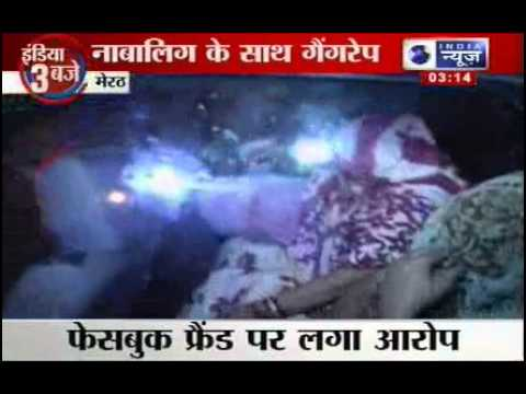 India News: Minor girl raped in meerut