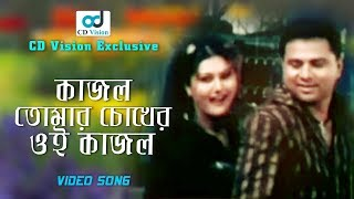 Kajol Kajol Amar Choker Oi Kajol | HD Movie Song | Mehedi & Jumka | CD Vision