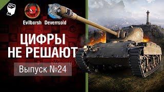 Цифры не решают №24 - от Evilborsh и Deverrsoid [World of Tanks]