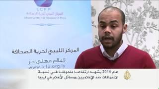 ارتفاع نسبة الانتهاكات ضد الإعلاميين في ليبيا