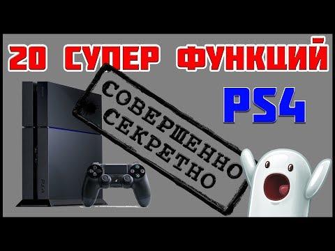20 СУПЕР ФУНКЦИЙ PS4