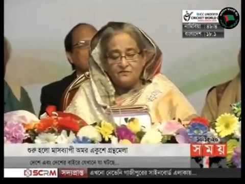 PM Sheikh Hasina inaugurates Ekushey Book Fair, 2016