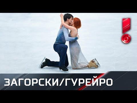 Произвольная программа пары Тиффани Загорски и Джонатан Гурейро. Чемпионат мира 2018