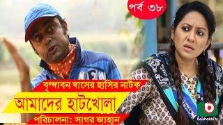 Bangla Comedy Drama | Amader Hatkhola | EP - 38 | Fazlur Rahman Babu, Tarin, Arfan, Faruk Ahmed