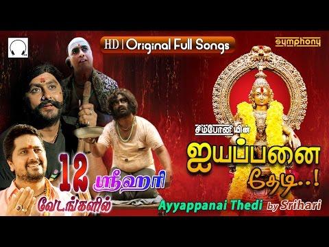 Ayyappanai Thedi | Srihari | Ayyappan Songs | Jukebox