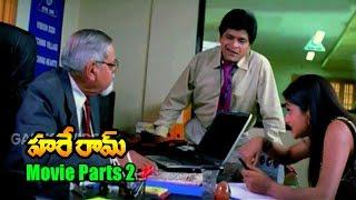 Hare Ram Movie Parts 2/13 - Kalyan Ram, Priyamani, Sindhu Tolani