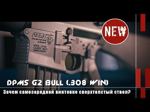DPMS G2 Bull. Зачем самозарядной винтовке сверхтолстый ствол?