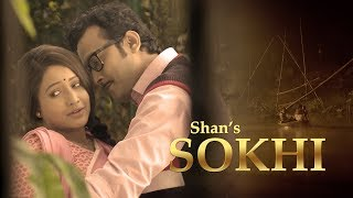 Sokhi | সখি | Shan | Jabin Sultana | Bangla new song 2018