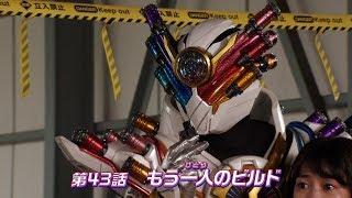 仮面ライダービルド 第43話