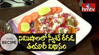Sweet Ragda Recipe   How To Make Sweet Ragda Recipe   Telugu Vantalu   hmtv