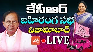 CM KCR Speech LIVE | TRS Public Meeting - Nizamabad | Parliament Election 2019 | MP Kavitha | YOYOTV