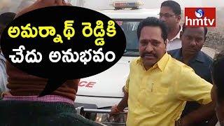 Minister Amarnath Reddy Stopped by Farmers - hmtv - netivaarthalu.com