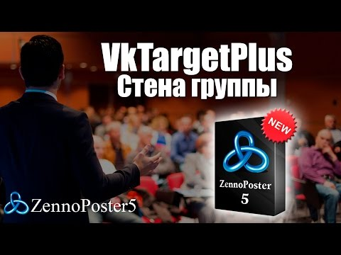 Стена группы. VkTargetPlus - бесплатный парсер ВКонтакта