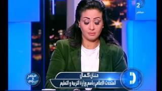 مصر  x يوم  أزمة المدارس الليبية فى مصر وموقف وزارة التربية والتعليم منها