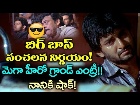 Mega Hero Soon in Bigg Boss 2 Telugu House | Chiranjeevi | Tollywood News | YOYO Cine Talkies