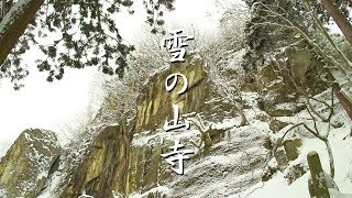 山形の冬景色~おくのほそ道~