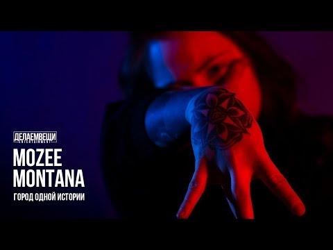 Mozee Montana – «Город Одной Истории» (freestyle)