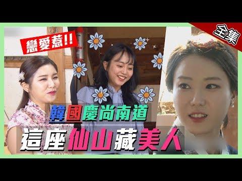 台綜-愛玩客-20190508【韓國】這座仙山藏美人!慶尚南道三村一路!!
