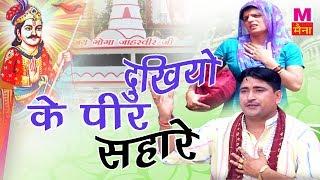 Dukhiyo ke Pir Sahare Narendar Koshik Goga Ji Hit Bhajan Sursatyam Music