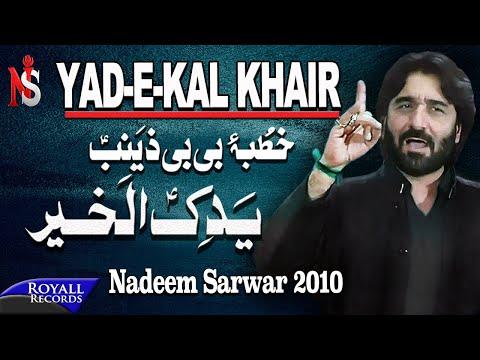 Nadeem Sarwar | Yad E Kal Khair | 2010 | ید یکل خیرر video