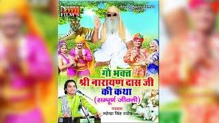 Shri Narayan Das Ji Ki Katha (सम्पूर्ण जीवन)   Mahendra Singh Rathore   New Rajasthani Bhajan 2016