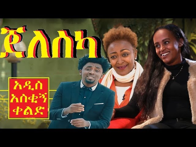 New Very Funny Ethiopian comedy By Betty Oneos And Habte