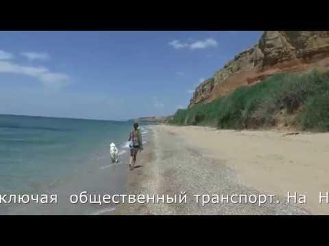 Крым. Пляж без отдыхающих. Немецкая балка.