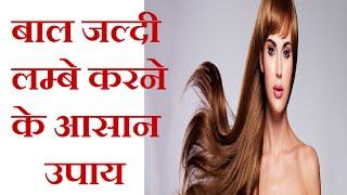 Baal Lambe Karne Ka Tarika | Long Hair Tips |  Hindi Tips |  Jyotir