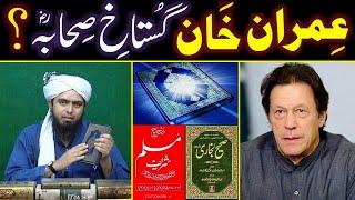 PM Imran Khan peh Gustakh-e-SEHABAH r.a ka FATWAH ??? ILMI Analysis By Engineer Muhammad Ali Mirza !