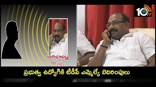 TDP MLA Kurugondla Ramakrishna Threaten Phone Call to Govt Employee for Postal Ballot Votes
