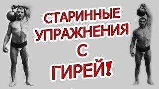 ЛУЧШИЕ УПРАЖНЕНИЯ С ГИРЕЙ, О КОТОРЫХ ТЫ НЕ ЗНАЛ!!!