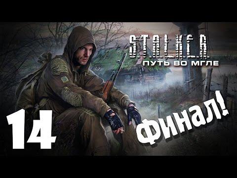 S.T.A.L.K.E.R. Путь во Мгле #14 - Финал