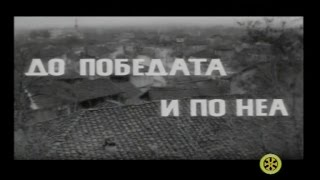 До Победата И По Неа - ( Tо Victory And Further ) - Филм 1966 - Митровиќ Живорад 'Жика'