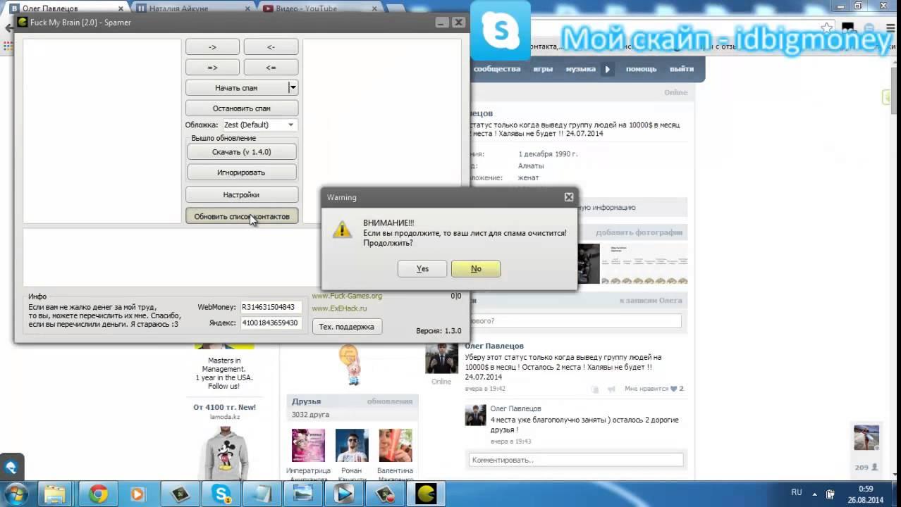 Как в скайпе сделать рассылку