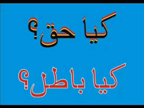 Syed Anzar Shah Qasmi Vs Syed Jalaluddin Qasmi Part4.wmv video