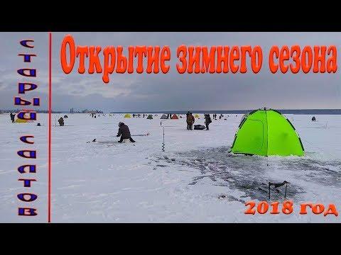 Зимняя рыбалка на Старом Салтове. Открытие зимнего сезона 2018