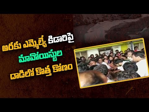 New Twist In Araku MLA Kidari Sarveswara Rao And EX MLA Somu Assassination | ABN Telugu