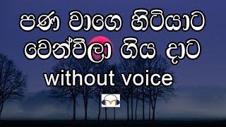 Pana Wage Hitiyata Karaoke (without voice) පණ වාගෙ හිටියාට