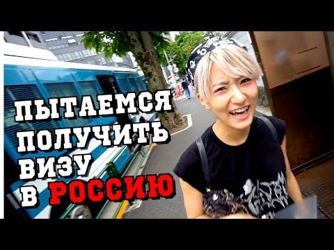 Пришли с Юри в российское посольство. Первые впечатления от русских