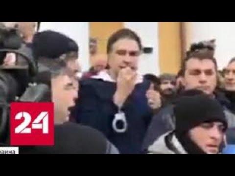 Тимошенко пропустила многотысячный митинг сторонников Саакашвили - Россия 24