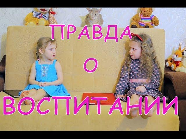 ВСЯ ПРАВДА О ВОСПИТАНИИ ДЕТЕЙ!!!!  БУНТ против родителей!!!