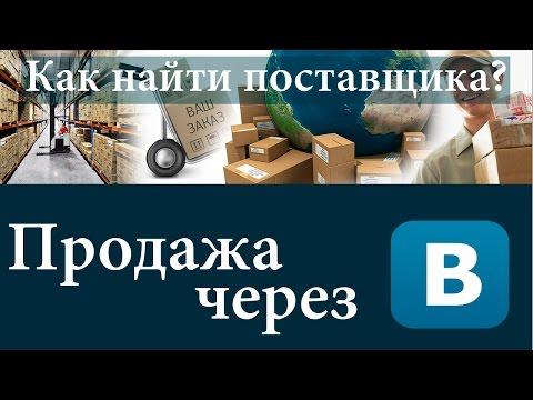 Как найти дешевого поставщика? Продажи во Вконтакте.