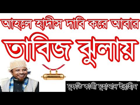 Ahle Hadis Dabi Kore Abar Tabiz Jhulay by Mufti Kazi Muhammad Ibrahim - New Bangla Waz