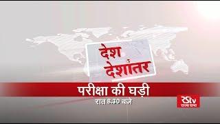 Promo - Desh Deshantar: परीक्षा की घड़ी   8.30 pm