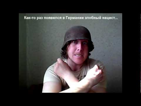 Сказ о злобном нацисте )))