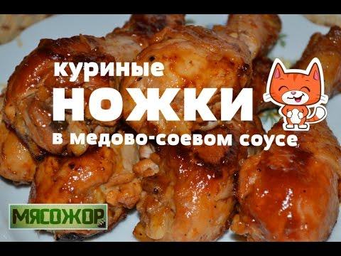 Рецепт куриные голени с мёдом
