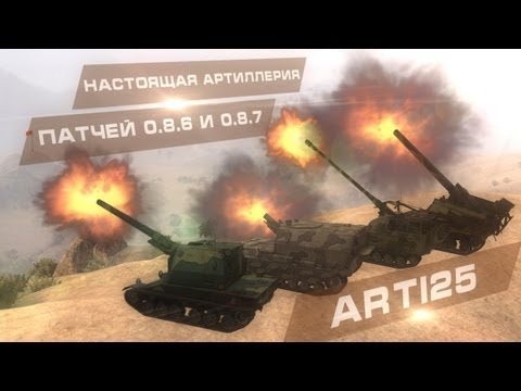 Fragmovie by Arti25 / Артиллерия патчей 0.8.6 и 0.8.7