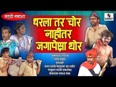 Dharala Tar Chor Nahitar Jagapehasha Thor video