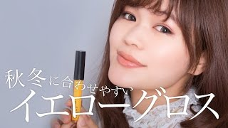 misakiさんの動画サムネイル画像  | 唇にイエロー?!と驚く方も多いと思います。 しかし、秋冬に登場する深いリップカラーを日本人の肌色に…