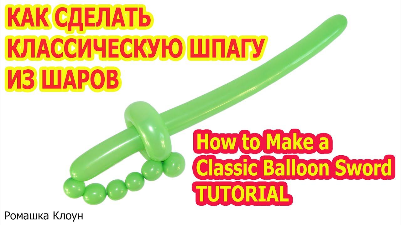 Как сделать из меч из шарика колбаски схема 661